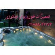 تعمیر جکوزی در تهران بزرگ۰۹۱۲۱۵۰۷۸۲۵
