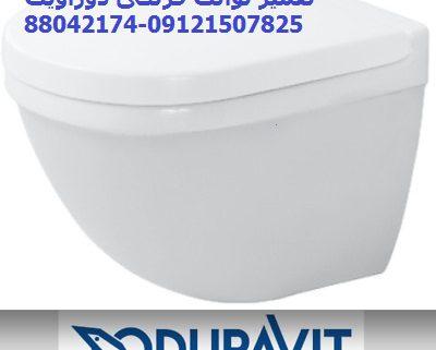 اگر نیاز به تعمیر توالت فرنگی دوراویت دارید با ما تماس بگیرید خدمات دوراویت-تعمیر توالت فرنگی دوراویت