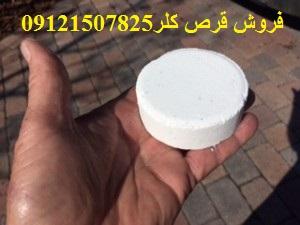 فروش قرص کلر ۸۸۰۴۲۱۷۴ _فروش انواع قرص کلر _ پودر کلر یا هیپوکلریت کلسیم _برای از بین بردن باکتری ها جلبک و بهبود میزان PH آب